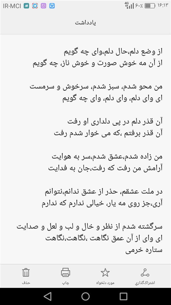 هنر شعر و داستان محفل شعر و داستان Setare-khorami #عشق#شعر#ستاره_خرمی