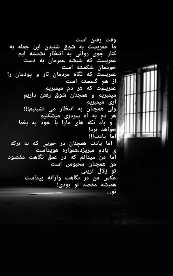 هنر شعر و داستان محفل شعر و داستان نامدار #برکه#نامدار#غم#یاد