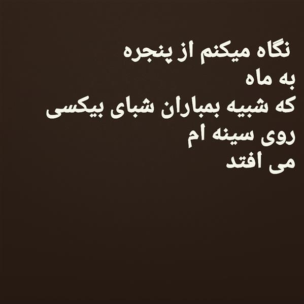 هنر شعر و داستان محفل شعر و داستان عارف عابدی #عارف_عابدی