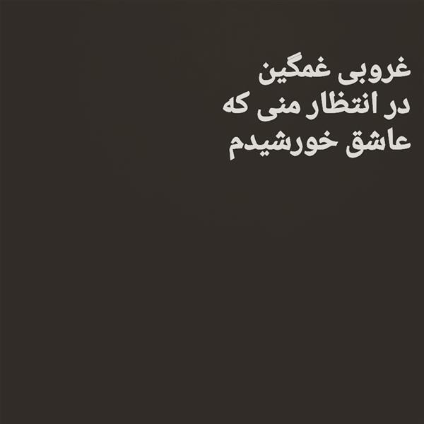 هنر شعر و داستان محفل شعر و داستان عارف عابدی