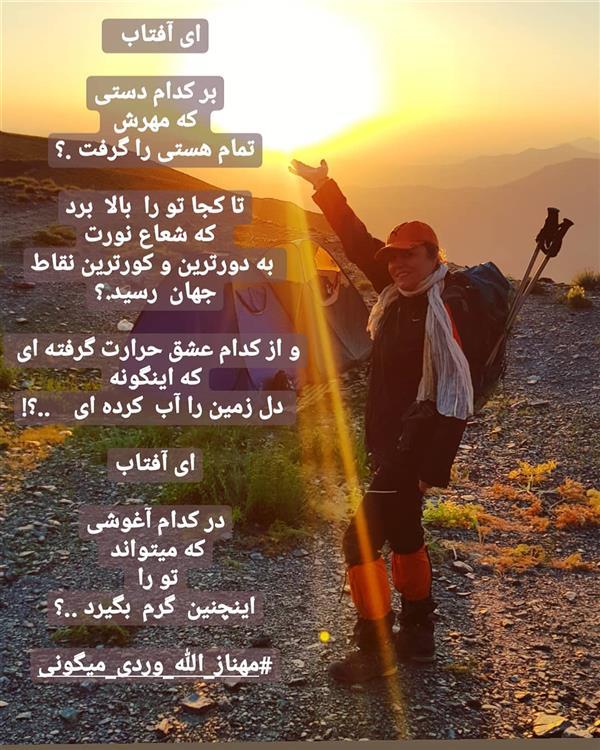 هنر شعر و داستان محفل شعر و داستان مهناز الله وردی میگونی عشق، آغوش، آفتاب عشق، خدا