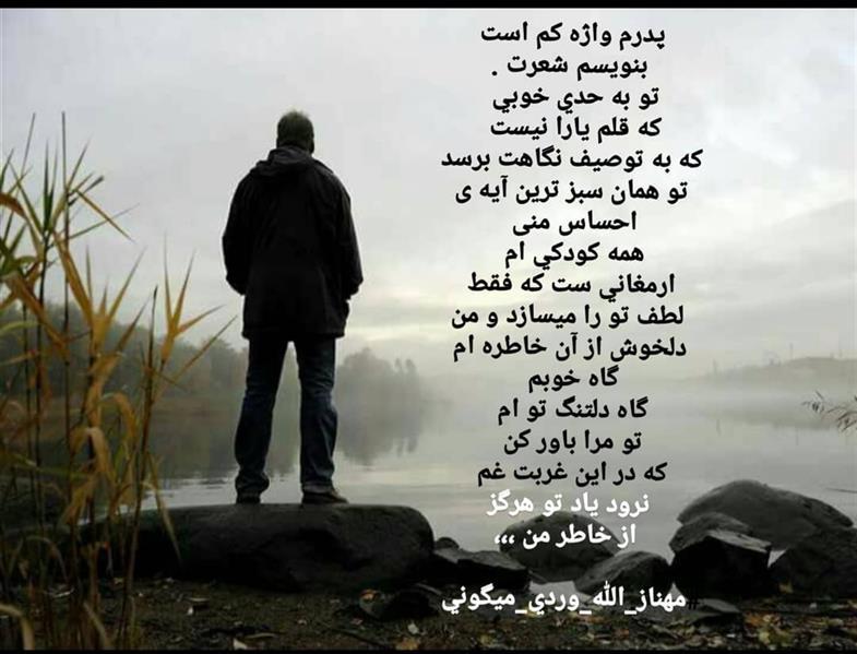 هنر شعر و داستان محفل شعر و داستان مهناز الله وردی میگونی پدر .روز پدر .پدرم