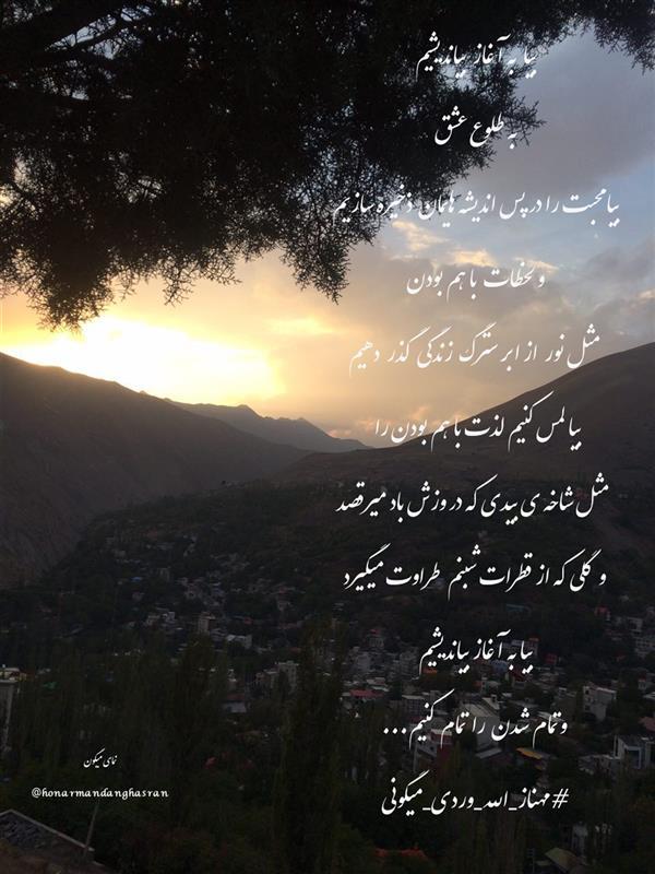هنر شعر و داستان محفل شعر و داستان مهناز الله وردی میگونی بیابه آغاز بیاندیشیم.عشق.وصل.جدایی