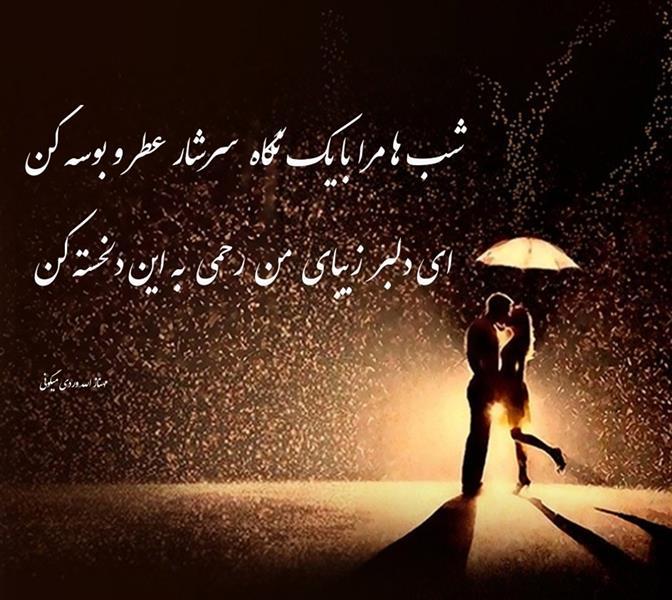 هنر شعر و داستان محفل شعر و داستان مهناز الله وردی میگونی #شب#عشق#بوسه#شبخوش#شب_بخیر#ستاره#دختر_میگون