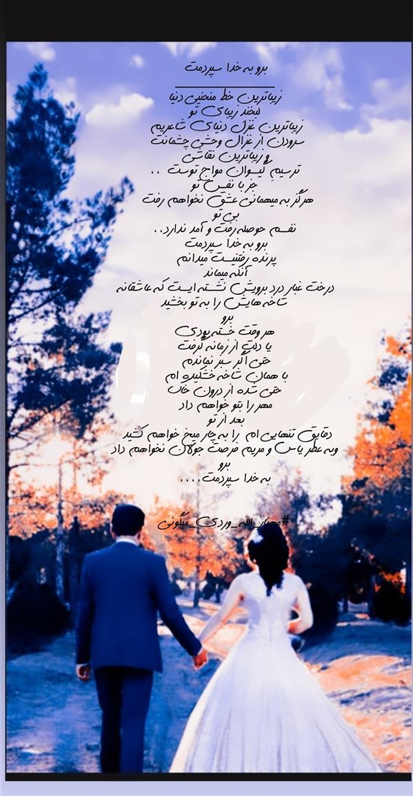 هنر شعر و داستان محفل شعر و داستان مهناز الله وردی میگونی #برو_به_خدا_سپردمت #برو_به_سلامت #عروس#عروسی#ازدواج#وداع_آخر#دختر#به_دخترم
