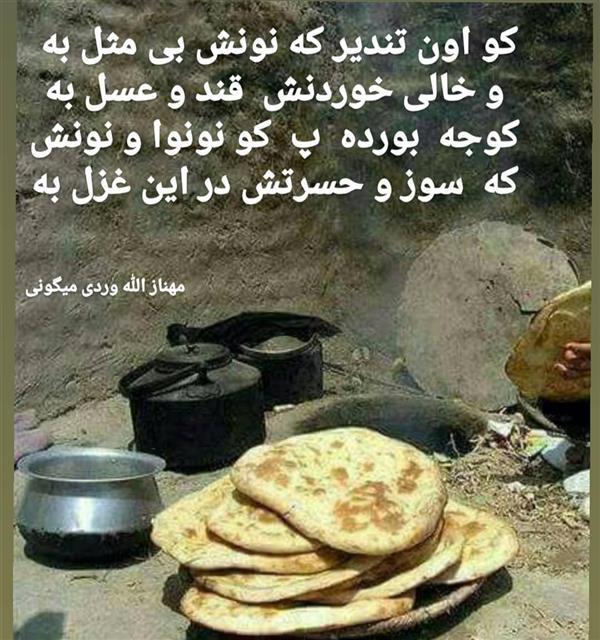 هنر شعر و داستان محفل شعر و داستان مهناز الله وردی میگونی گویش ، میگون، قصران،تنور،نان محلی،مازندرانی