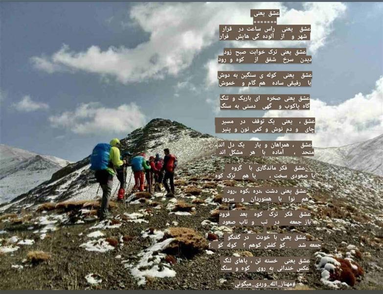 هنر شعر و داستان محفل شعر و داستان مهناز الله وردی میگونی کوهنوردی .کوه .عشق.همنورد.قله.دماوند