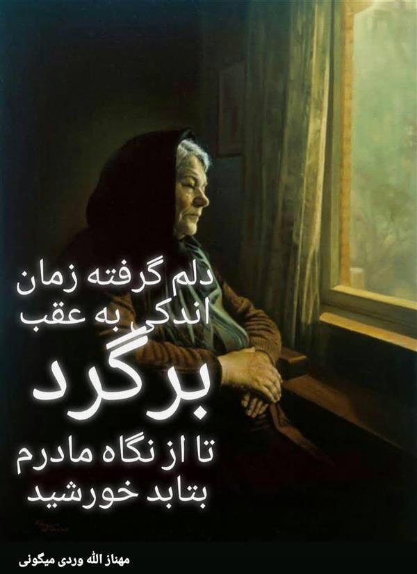 هنر شعر و داستان محفل شعر و داستان مهناز الله وردی میگونی مادر، مادران آسمانی،روز مادر،دنیای فانی