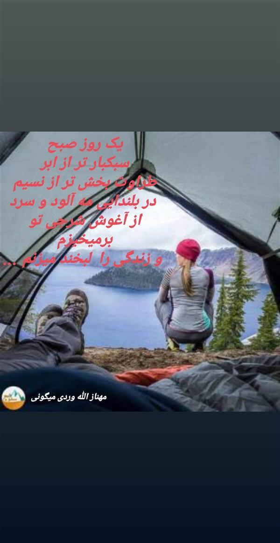 هنر شعر و داستان محفل شعر و داستان مهناز الله وردی میگونی