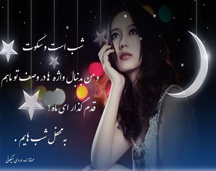 هنر شعر و داستان محفل شعر و داستان مهناز الله وردی میگونی #شب#سکوت#ماه#تنهایی#دختر_ماه