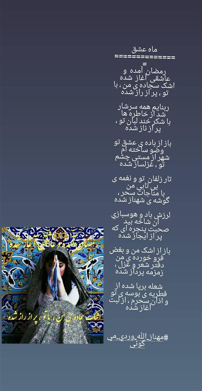 هنر شعر و داستان محفل شعر و داستان مهناز الله وردی میگونی ماه عشق، ماه رمضان،