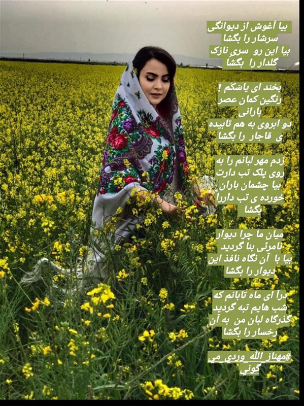 هنر شعر و داستان محفل شعر و داستان مهناز الله وردی میگونی روسری بگشا، دختر تنها، ابروی قاجاری،الهه میترا