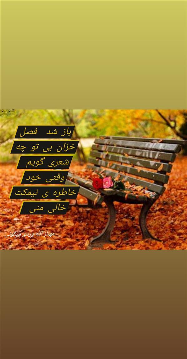 هنر شعر و داستان محفل شعر و داستان مهناز الله وردی میگونی #خزان#نیمکت_خالی#خاطره#جدایی#عشق#پاییز
