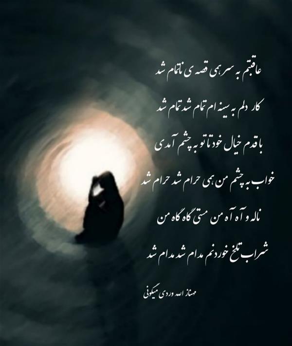 هنر شعر و داستان محفل شعر و داستان مهناز الله وردی میگونی #شراب_تلخ،#تنهایی،#درد،#بیخوابی، #مستی،