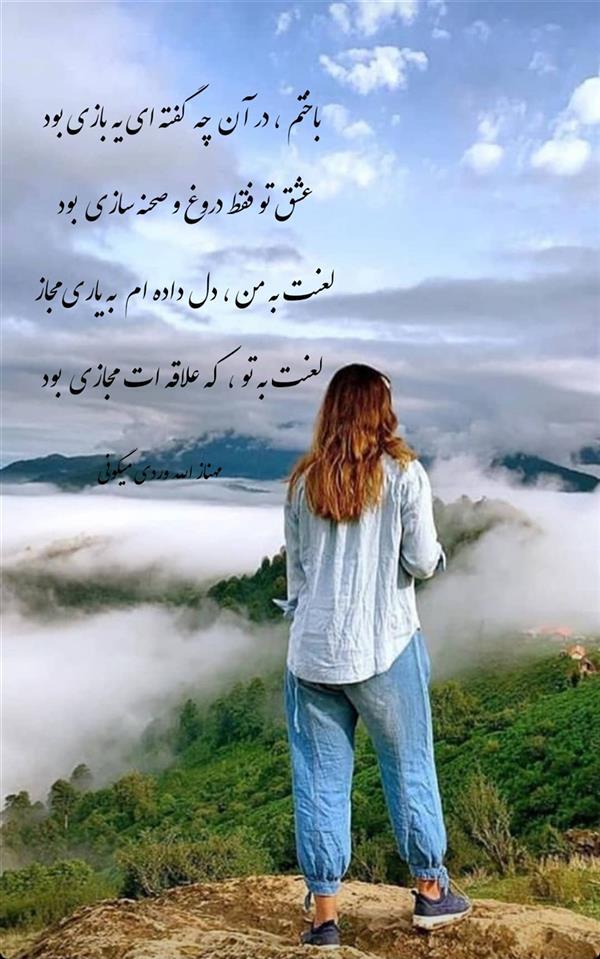 هنر شعر و داستان محفل شعر و داستان مهناز الله وردی میگونی عشق مجازی، باختن ، عشق دروغی ، دختر تنها ، جدایی،بازیچه، باختم ، در آن  چه  گفته ای یه بازی بود ،عشق تو فقط دروغ و صحنه سازی  بود