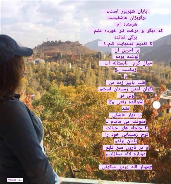 هنر شعر و داستان محفل شعر و داستان مهناز الله وردی میگونی پایان شهریور است.پاییز، میگون، پاییز میگون