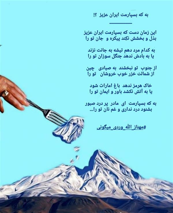 هنر شعر و داستان محفل شعر و داستان مهناز الله وردی میگونی دماوند فروشی نیست .ایران را برای آیندگان حفظ کنیم.جنگل ها را نفروشیم