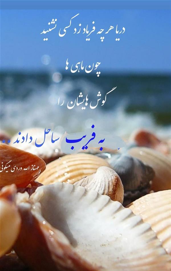 هنر شعر و داستان محفل شعر و داستان مهناز الله وردی میگونی فریب ،دریا،پریسکه،خلیج فارس،هرمز