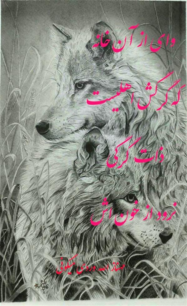 هنر شعر و داستان محفل شعر و داستان مهناز الله وردی میگونی ذات گرگی. گرگ خانه نباش.