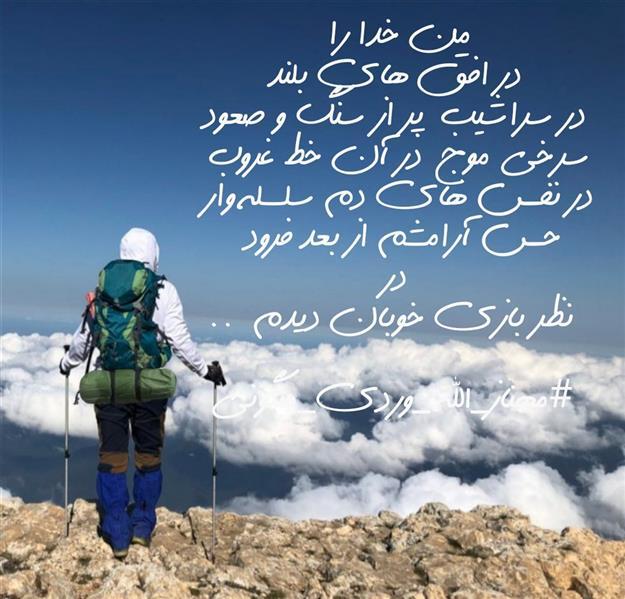 هنر شعر و داستان محفل شعر و داستان مهناز الله وردی میگونی من خدا را در تو دیدم.طبیعت .کوه .خدا