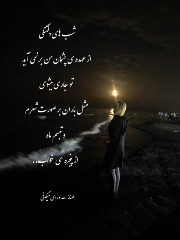 هنر شعر و داستان محفل شعر و داستان مهناز الله وردی میگونی شب های دلتنگی،   از عهده ی چشمان من بر نمی آید   تو جاری میشوی  مثل باران بر صورت شعرم  و تبسم ماه از پنجره  ی  خواب،شبخوش،جدایی