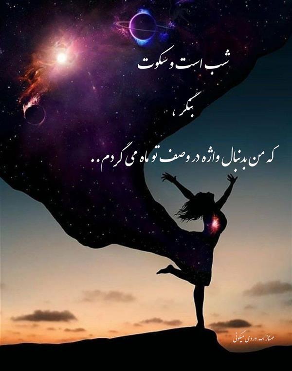 هنر شعر و داستان محفل شعر و داستان مهناز الله وردی میگونی #شب_است_و_سکوت #بنگر_که_من_بدنبال_واژه #در_وصف_تو_ماه_میگردم