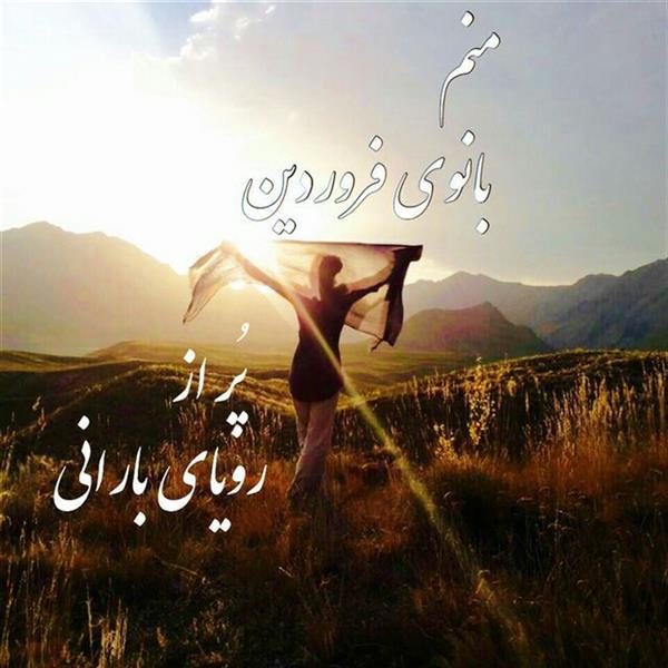 هنر شعر و داستان محفل شعر و داستان مهناز الله وردی میگونی منم بانوی فروردین  ، پر از رویای بارانی  ولی ابری  که از روی  هوس  هرگز  نمی بارم، فروردینی،