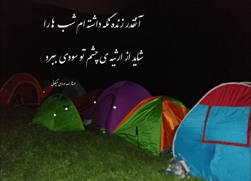 هنر شعر و داستان محفل شعر و داستان مهناز الله وردی میگونی آنقدر زنده نگه داشته ام شب ها را ،شاید از ارثیه ی چشم تو سودی ببرد، شبخوش،شب کمپ،کمپ ،میگون