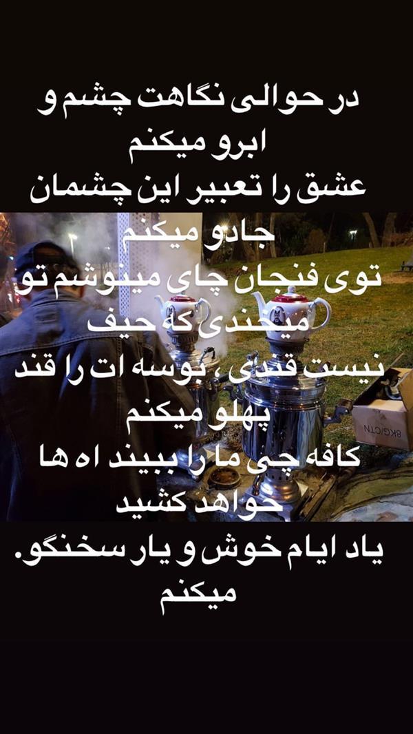 هنر شعر و داستان محفل شعر و داستان مهناز الله وردی میگونی مهناز الله وردی میگونی ، قهوه چی ، چای عشق.قند بوسه