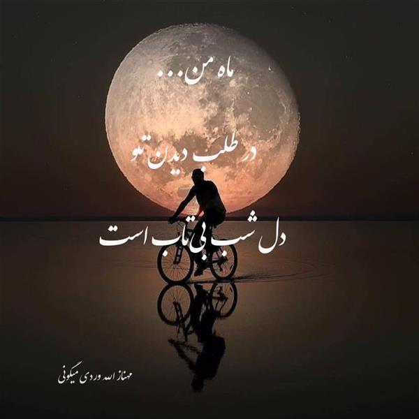 هنر شعر و داستان محفل شعر و داستان مهناز الله وردی میگونی #ماه من ، #دلتنگی، بی تابی، دل شب، شب، ماه ،#دوچرخه سواری در شب، خواب خوش،#شبخوش