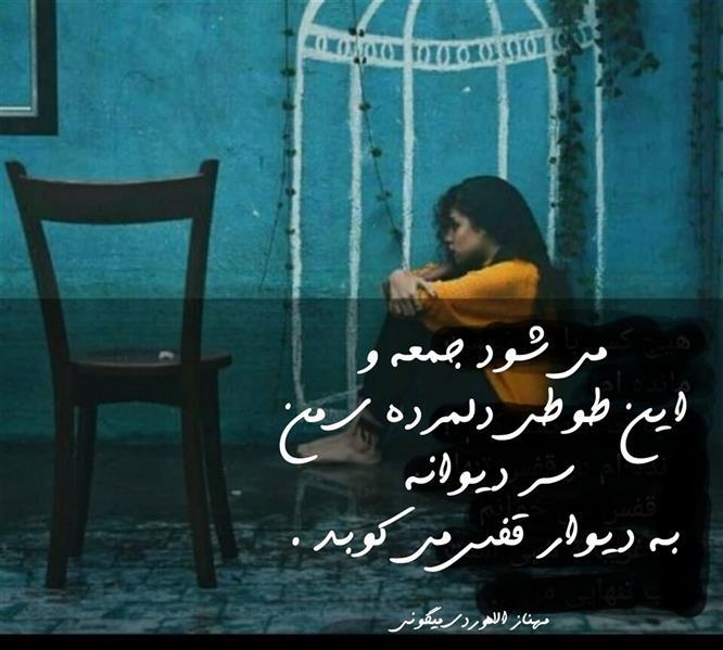 هنر شعر و داستان محفل شعر و داستان مهناز الله وردی میگونی #میشود_جمعه_و #این_طوطی_دلمرده_ی_من #سر_دیوانه  #به_دیوار_قفس_می کوبد . #جمعه،#دلتنگی،#تنهایی،#قفس،#دخترغمگین