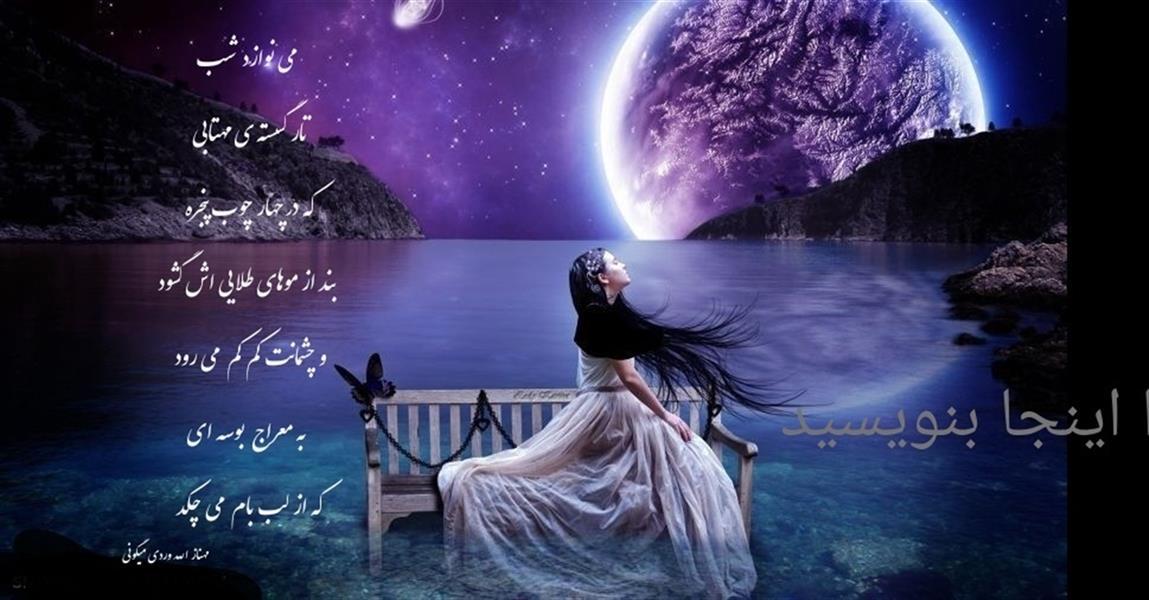 هنر شعر و داستان محفل شعر و داستان مهناز الله وردی میگونی #می نوازد_شب #تار_گسسته_ی_مهتابی #که_در_چهار_چوب_پنجره #بند_از_موهای_طلایی_اش_گشود #بوسه_شب_ماه_مهتاب ،شبخوش،معراج بوسه