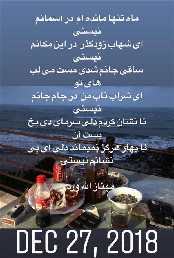 هنر شعر و داستان محفل شعر و داستان مهناز الله وردی میگونی جدایی ،فراق،سرمای عشق
