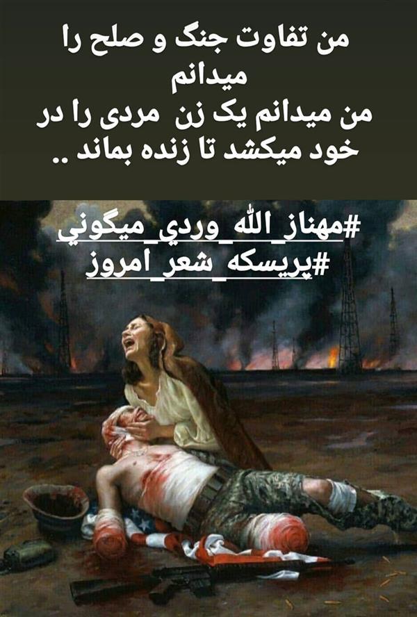 هنر شعر و داستان محفل شعر و داستان مهناز الله وردی میگونی پریسکه.جنگ و صلح.عشق.گذشت.فداکاری