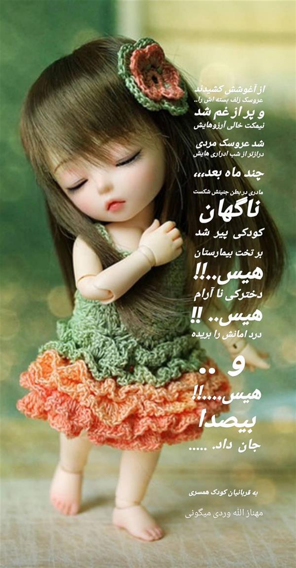 هنر شعر و داستان محفل شعر و داستان مهناز الله وردی میگونی رسم غلط.عروسک .ازدواج اجباری