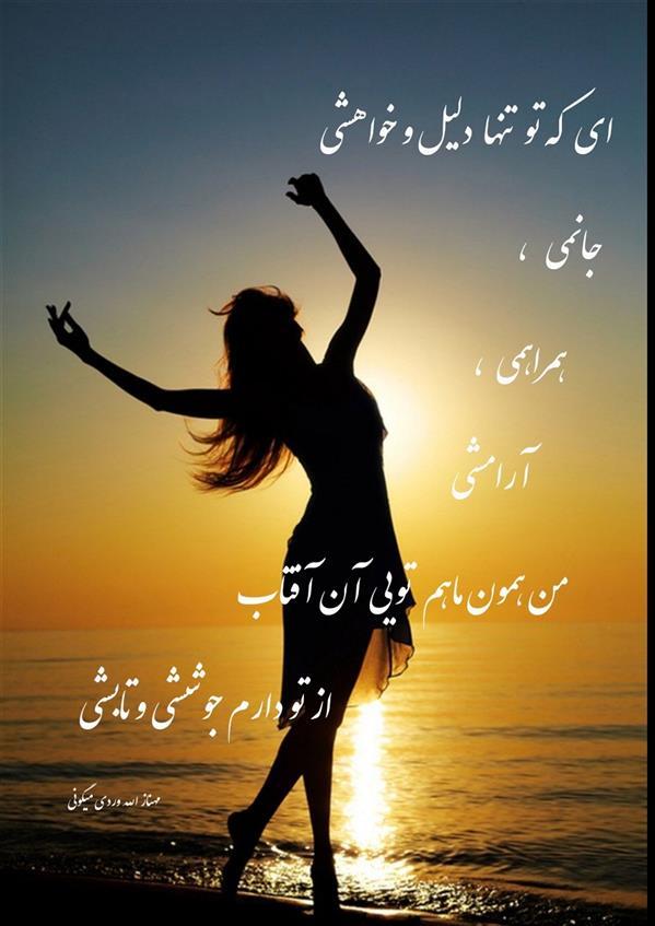 هنر شعر و داستان محفل شعر و داستان مهناز الله وردی میگونی #ای_که_تو#تنها_دلیل# جانمی#آرامشی #مهتاب#خورشید #دختر_مهتاب#دختر_خورشید #میگون#دریا