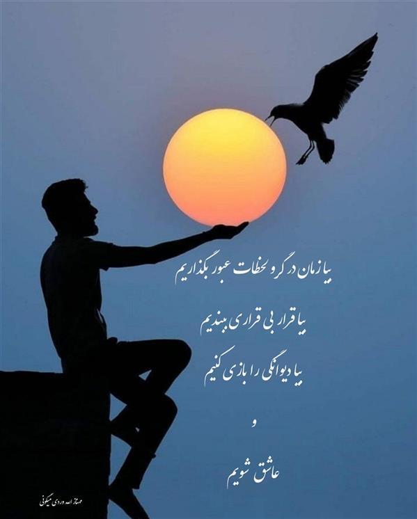 هنر شعر و داستان محفل شعر و داستان مهناز الله وردی میگونی #بیا_عاشقی_کنیم #بیا_دیوانگی_کنیم #بیا_قرار_بیقراری_ببندیم