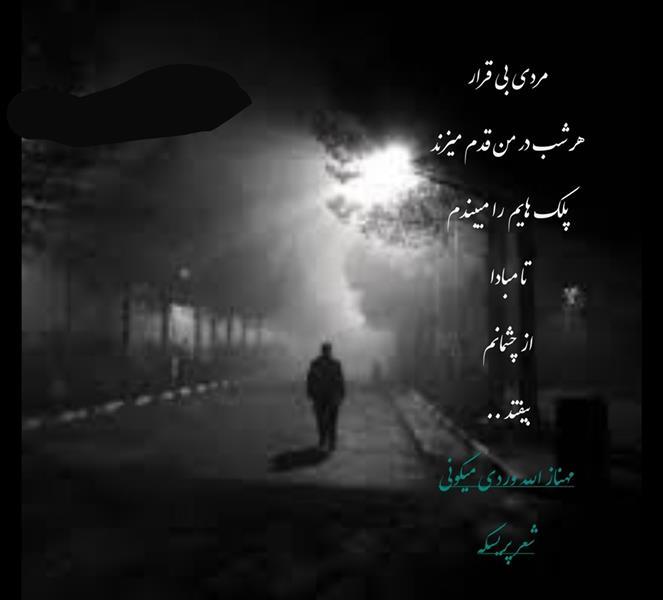 هنر شعر و داستان محفل شعر و داستان مهناز الله وردی میگونی پریسکه.بیقرار.تنهایی.عشق