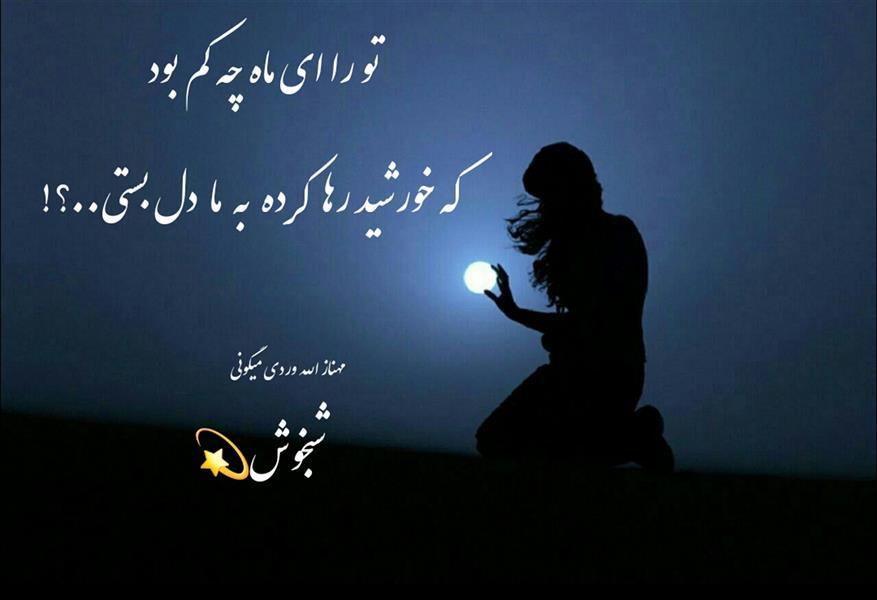 هنر شعر و داستان محفل شعر و داستان مهناز الله وردی میگونی #مهناز_الله_وردی_میگونی#عاشقانه#شبخوش#ماه#مهتاب#شب#عشق