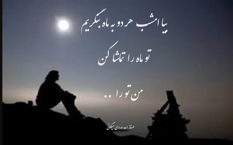 هنر شعر و داستان محفل شعر و داستان مهناز الله وردی میگونی شبخوش، ماه من ،شب بخیر