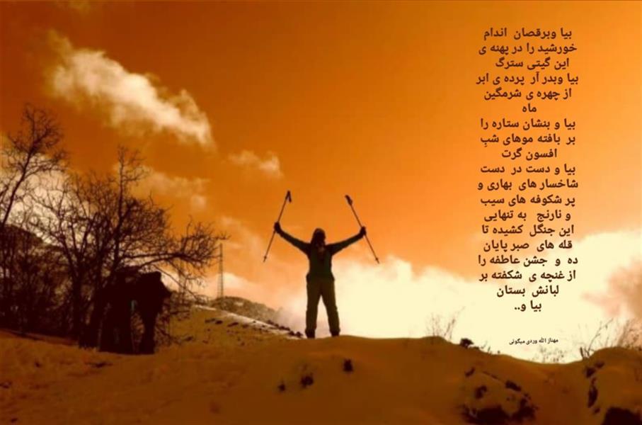هنر شعر و داستان محفل شعر و داستان مهناز الله وردی میگونی بیا ای عشق، بیا و برقصان ، میگون،کوه ، کوهنوردی،شعر