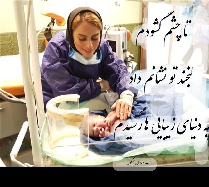 هنر شعر و داستان محفل شعر و داستان مهناز الله وردی میگونی روز ماما مبارک، ماما ،زیبایی،عشق،تولد