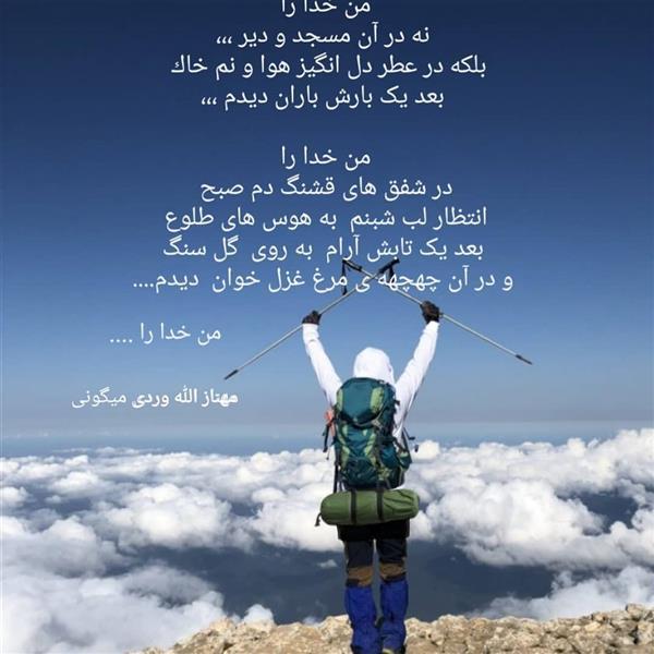هنر شعر و داستان محفل شعر و داستان مهناز الله وردی میگونی قله ی درفک ، رودبار،همنوردان پایتخت ، هنرمندان قصران