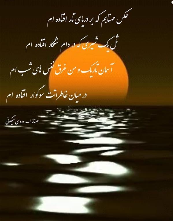 هنر شعر و داستان محفل شعر و داستان مهناز الله وردی میگونی #عکس_مهتاب#دریا#شبخوش#خاطرات#جدایی#نفس_های_شب