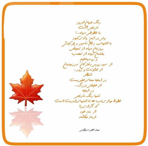 هنر شعر و داستان محفل شعر و داستان مهناز الله وردی میگونی ۲۵ نوامبر روز منع خشونت علیه زنان#زن#خشونت#مهربانی#تساوی_حقوق
