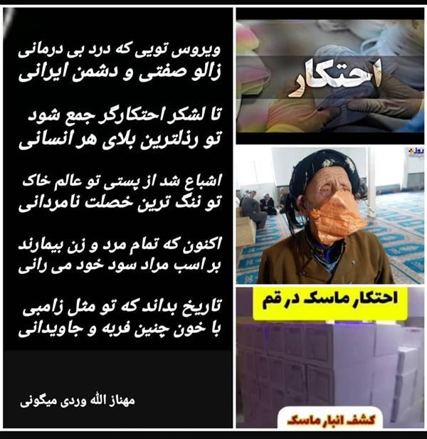 هنر شعر و داستان محفل شعر و داستان مهناز الله وردی میگونی محتکر .فساد.ویروس .کرونا.احتکار.ماسک