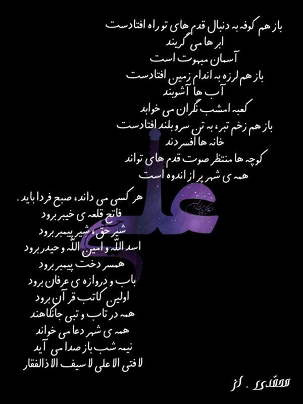هنر شعر و داستان محفل شعر و داستان محمّد محمّدی ازندریانی  #امیر المومنین