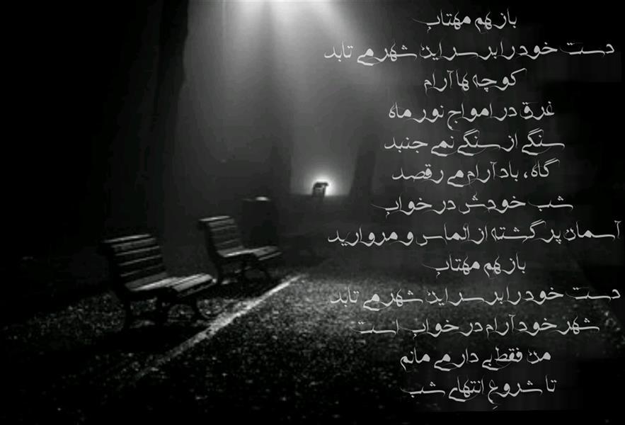 هنر شعر و داستان محفل شعر و داستان محمّد محمّدی ازندریانی  #سکوت