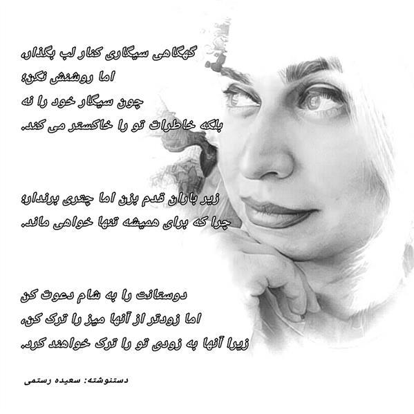 هنر شعر و داستان محفل شعر و داستان سعیده رستمی #سعیده_ رستمی #متن_کوتاه#دستنوشته