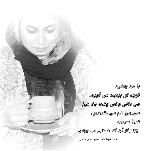 هنر شعر و داستان محفل شعر و داستان سعیده رستمی #سعیده_رستمی #دستنوشته #متن_کوتاه